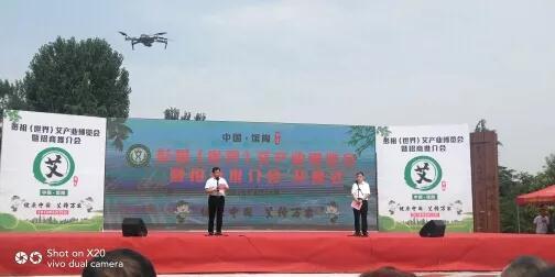 彭祖艾产业世界博览会