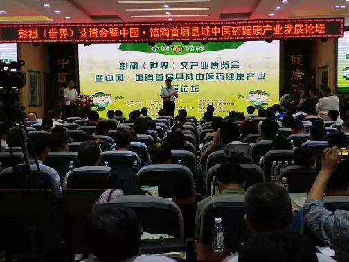 南阳市中医药发展局艾产业考察团赴河北馆陶,参加首届彭祖艾产业世界博览会