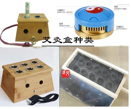 艾灸盒的种类